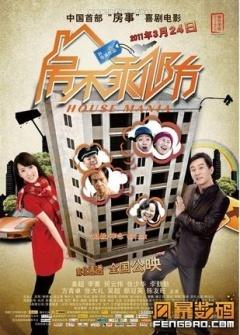 房不胜防(2006)