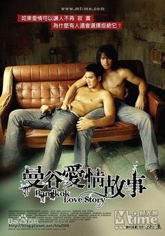 曼谷爱情故事(2012)