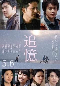追忆(2017)