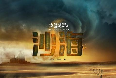 盗墓笔记之沙海(2018)