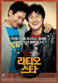电台之星(2006)