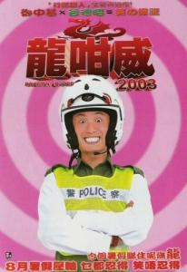 龍咁威2003