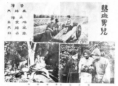 热血男儿(1929)