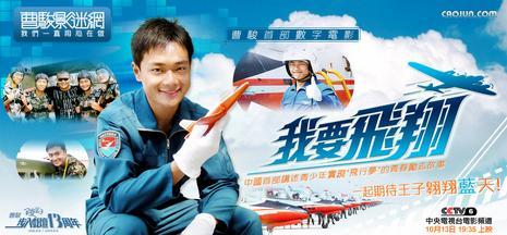 我要飞翔(2009)