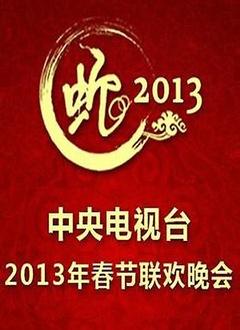 2013年中央电视台春节联欢晚会