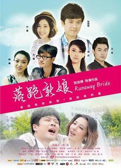 落跑新娘(2012)