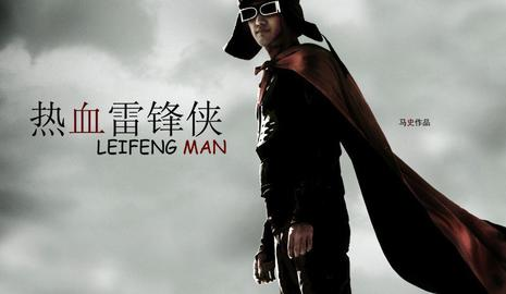 雷锋侠2:热血雷锋侠