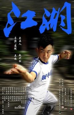 江湖(2012)
