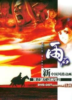 雨石(2006)