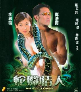 蛇蝎情人(2003)