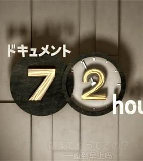 纪实72小时:大都市深夜中的大众食堂
