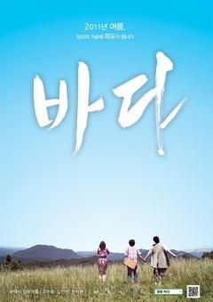 大海(2010)