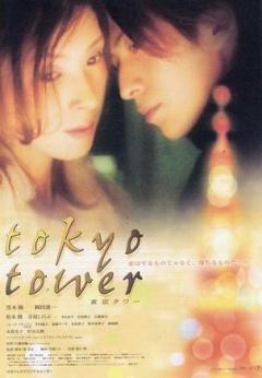 东京塔 (2005)