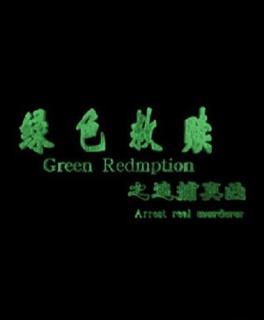 绿色救赎之追捕真凶