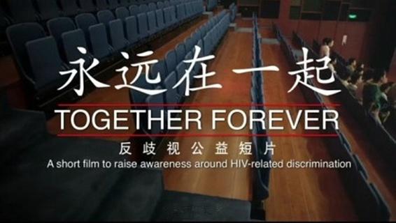 永远在一起(2012)