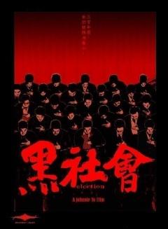 黑社会粤语版