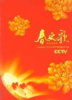 2011年中央电视台春节联欢晚会
