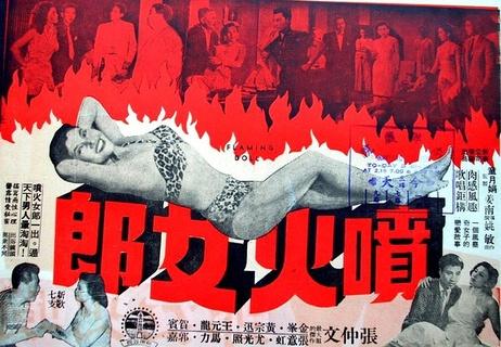 喷火女郎(1959)
