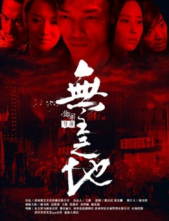 无主之地(2016)