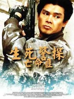 生死警探亡命匪(1995)