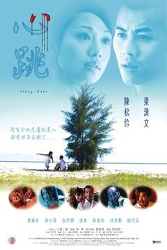 心跳(1992)