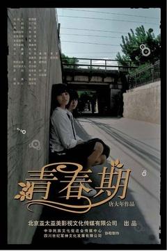 青春期(2006)