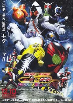 假面骑士×假面骑士 W & OOO & FOURZE MOVIE大战 MEGAMAX