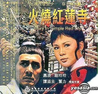 火烧红莲寺(1979)