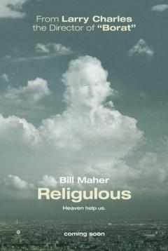 宗教的荒谬