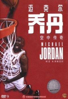绝对的乔丹(1999)