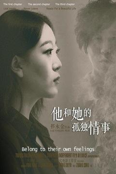 他和她的孤独情事(2016)