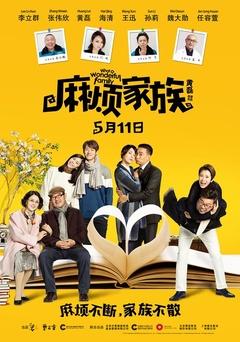 麻烦家族(2017)