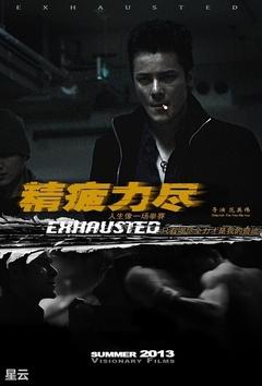 精疲力尽(2014)