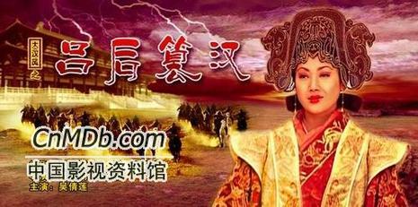 大汉风之吕后篡汉 (2005)