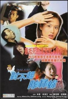 对不起,干掉你 (1998)