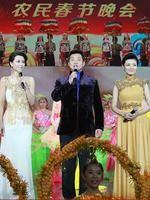 2013年农民网络春晚