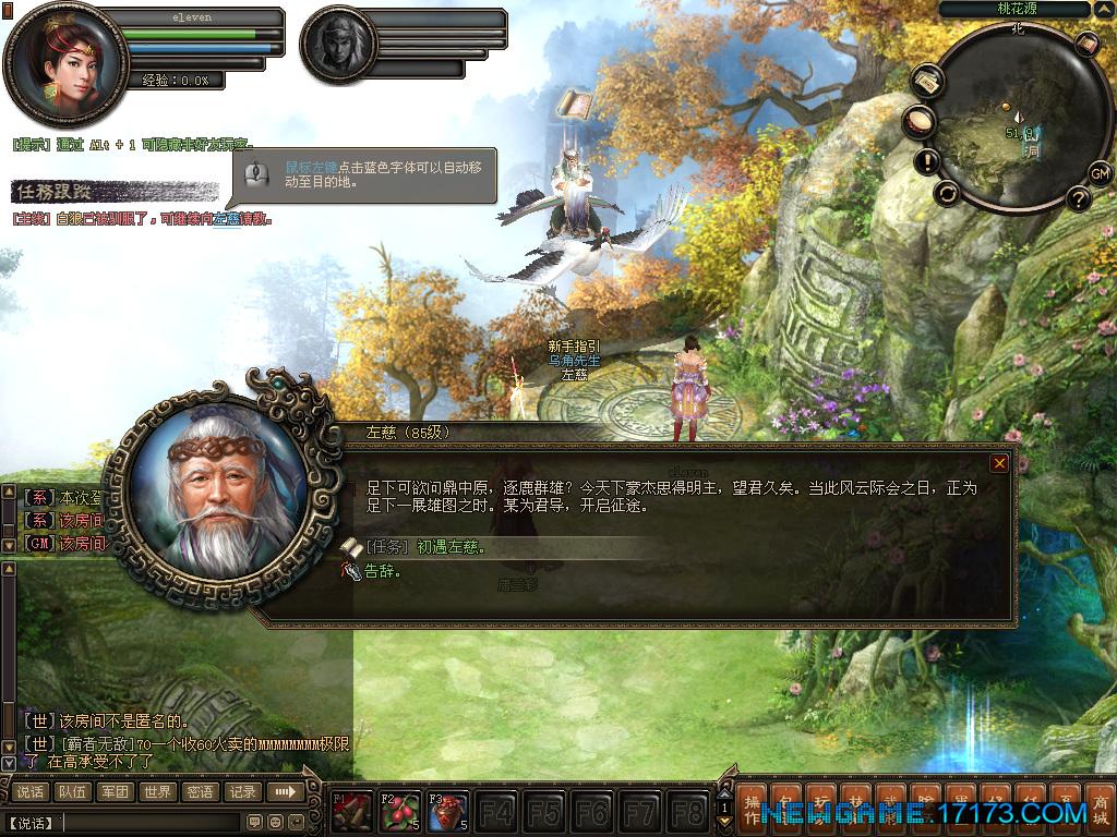 如何将闪艺里制作游戏的对话框的角色名移到上面?