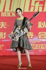 组图:《缝纫机乐队》北京发布会 娜扎抱电吉他摇滚范十足