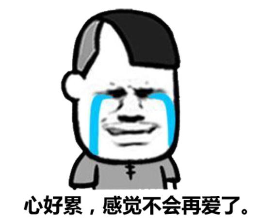 心累表情-表情搜索结果-表情制作在线表情包显示图片搜狗qq不出来图片