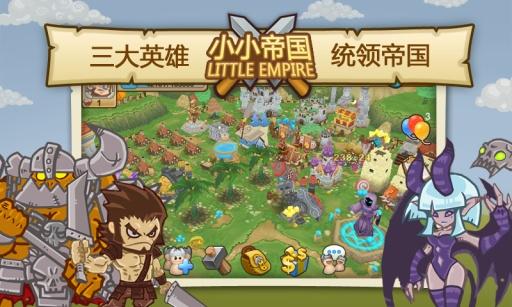 战略塔防  游戏介绍:《小小帝国》—&mdash
