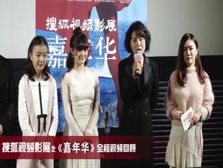 搜狐视频影展之《嘉年华》全程