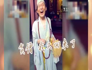 85岁游本昌再扮济公:贫僧我又回来了!