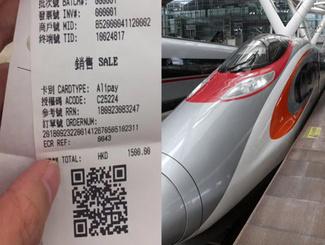 香港段高铁首张罚单