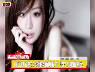 曝王心凌被39岁科技新贵追求 男方为她遭禁足