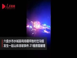 贵州六盘水山体滑坡已救出17人 11人生还6人罹难