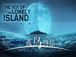 《孤岛终结》世界科幻大会街采视频