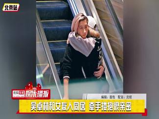 吴卓林和女友人同居 牵手搂抱很亲密