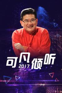 可凡倾听2017