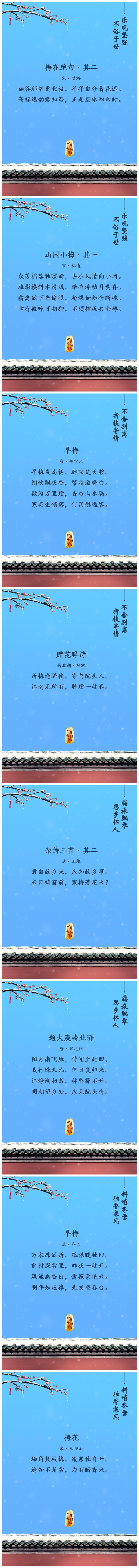 风雪中傲然的梅花是诗词的常客