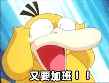 谈了恋爱我没换过头像,直到看到网红鸭表情包图片